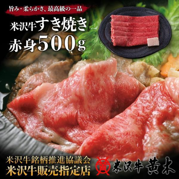 米沢牛すき焼き 赤身500g(タレ付) 黒毛和牛 お歳暮 肉 高級 お中元 ギフト 贈答 内祝い プレゼント 牛肉ギフト