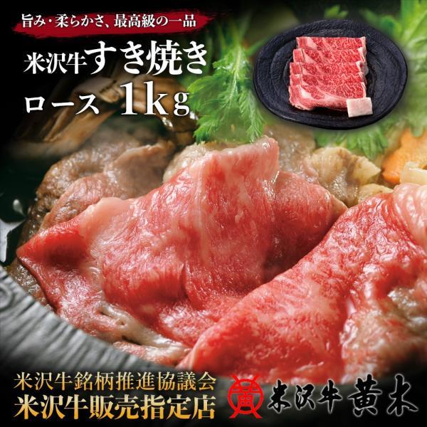 米沢牛 黄木 ロース すき焼き 1kg 約6〜7人前 送料無料 お歳暮 肉 高級 御中元 お祝い 内祝い ギフト ブランド牛