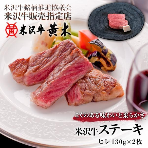 米沢牛 黄木 ヒレステーキ フィレステーキ 130g×2枚 お歳暮 肉 高級 お中元 牛肉ギフト お取り寄せ 人気 内祝い 贈答