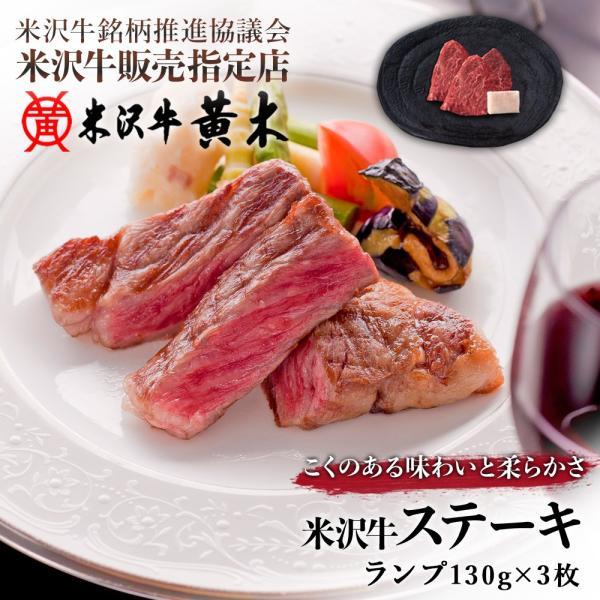 米沢牛 黄木 ランプステーキ 130g×3枚  お歳暮 肉 高級 お中元 内祝い ギフト お取り寄せ  贈答 プレゼント