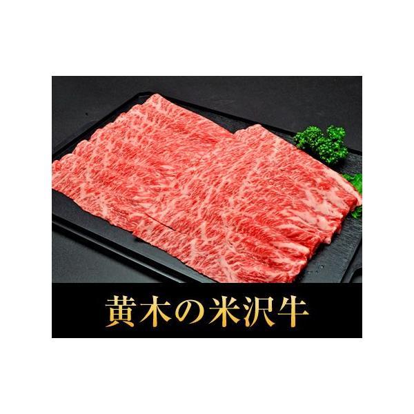 送料無料 米沢牛 黄木 モモ しゃぶしゃぶ 800g 牛肉ギフト お歳暮 肉 高級 お中元 ギフト 贈答 内祝い