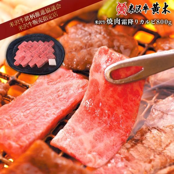送料無料 米沢牛 黄木 焼肉用 カルビ 肩三角  800g 約5〜6人前 ギフトセット お歳暮  肉 高級 お中元 内祝い