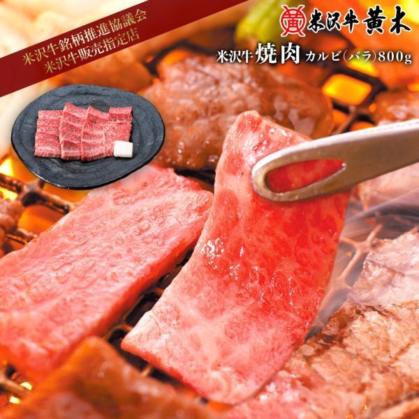 米沢牛 黄木 焼肉用 カルビ バラ  800g 約5〜6人前 お歳暮  肉 高級 お中元 内祝い ギフト 高級