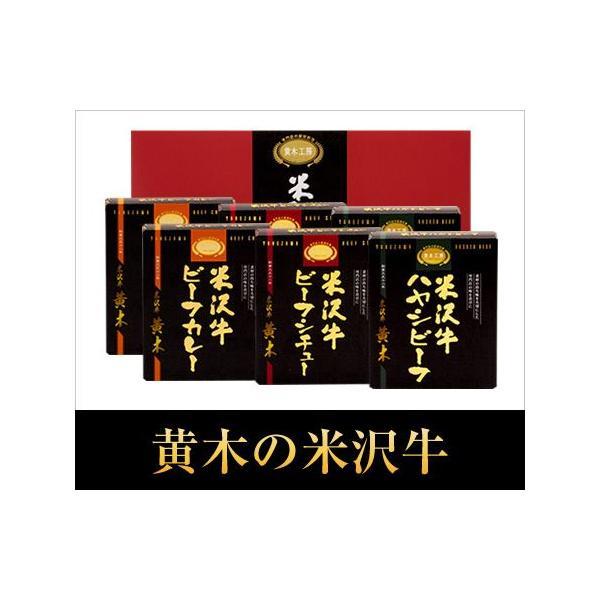 米沢牛 黄木工房詰め合せBセット 6個 (ビーフカレー ハヤシビーフ ビーフシチュー)  お歳暮 肉 高級 お中元