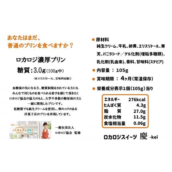 【低糖質・低GI】ロカロジ濃厚プリン〜慶〜(6個入)|yorkshin|04