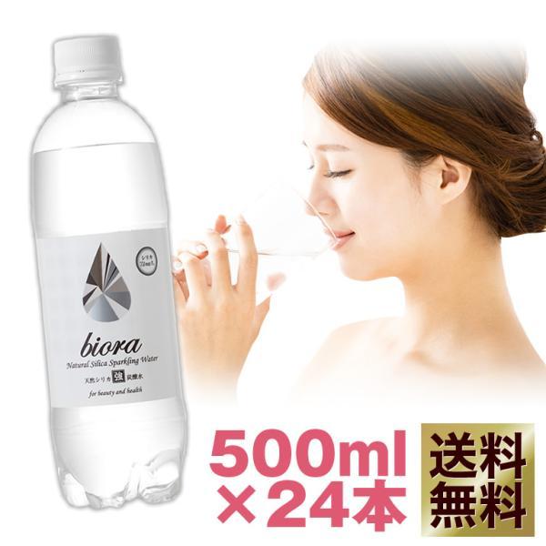 biora天然シリカ炭酸水500ml×24本シリカ72mg/Lシリカ水強炭酸 S炭酸24本
