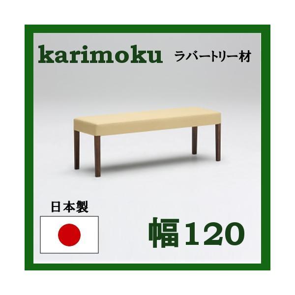 (シートによって価格変動)カリモク ベンチ 幅120 ラバートリー材 CU0136T597 送料無料