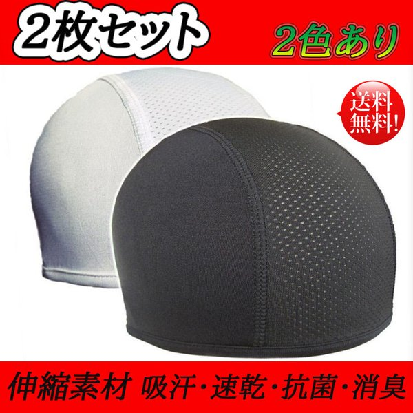 【2枚セット】ヘルメット インナーキャップ  汗取り帽子 ビーニー スカルキャップ フリーサイズ|yorokobiya
