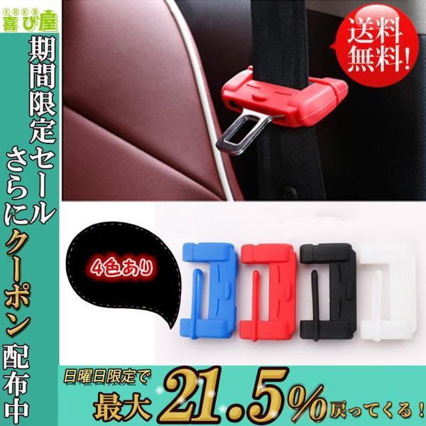 シートベルトカバー シリコン バックル シートベルト  カバー 傷防止|yorokobiya