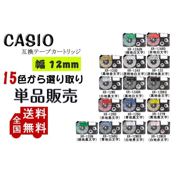 Casio casio カシオ テプラテープ  互換 幅 12mm 長さ 8m 全 15色 テープカートリッジ カラーラベル カシオ用 ネームランド 1個セット 2年保証可能|yorokobiya