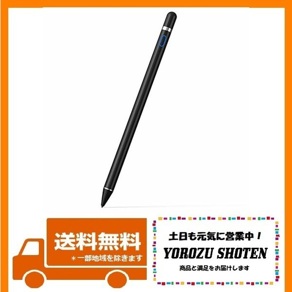 Zspeedタッチペン銅製極細ペン先IOS/Androidタブレット/スマートフォン対応USB充電式黒