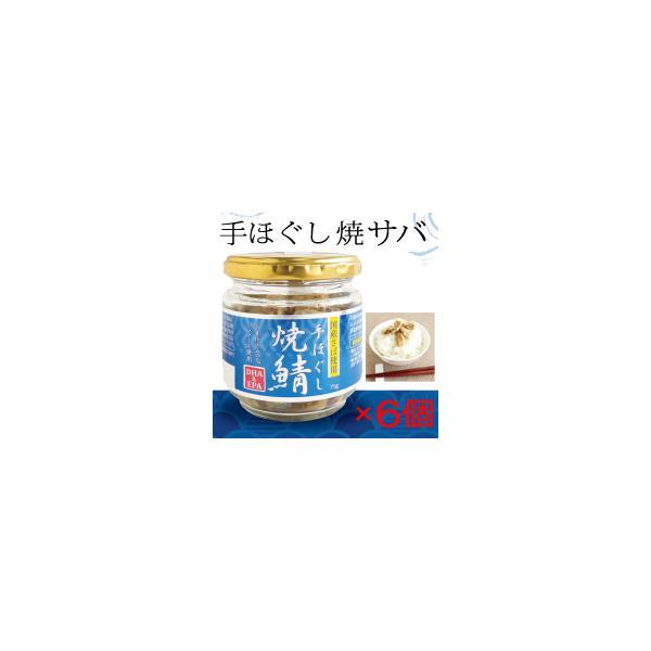 手ほぐし 焼鯖 75g × 6個 国産さば使用 サバ 瓶詰 化学調味料不使用 保存料無添加 スカイフード 敬老の日 ギフトに プレゼントに