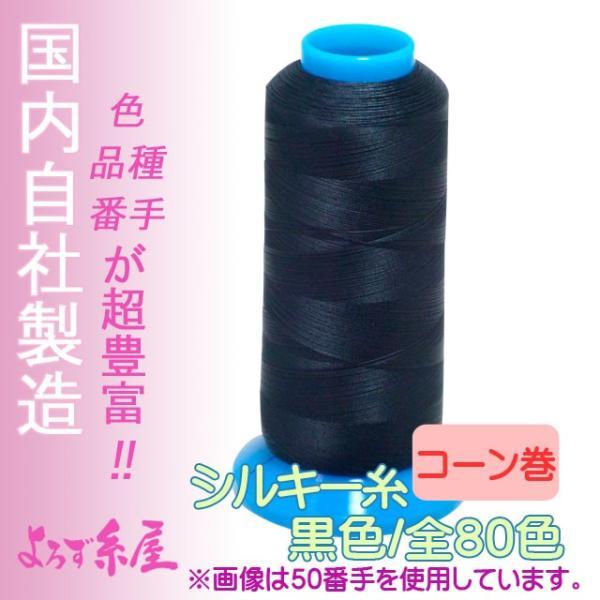 国産シルキー糸(8番手)/黒色/コーン巻(1000m)