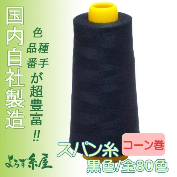 国産スパン糸/黒色(50番手)/コーン巻(3000m)