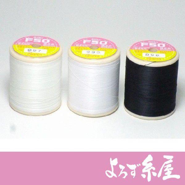 国産 シルキー糸 50番手 大巻3色セット(白・黒・生成り)