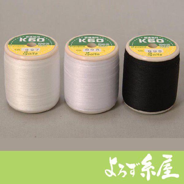 国産 スパン糸 60番手 大巻3色セット(白・黒・生成り)