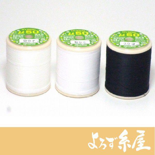 国産 ハイブリッド起毛糸 50番手 大巻3色セット(白・黒・生成り)