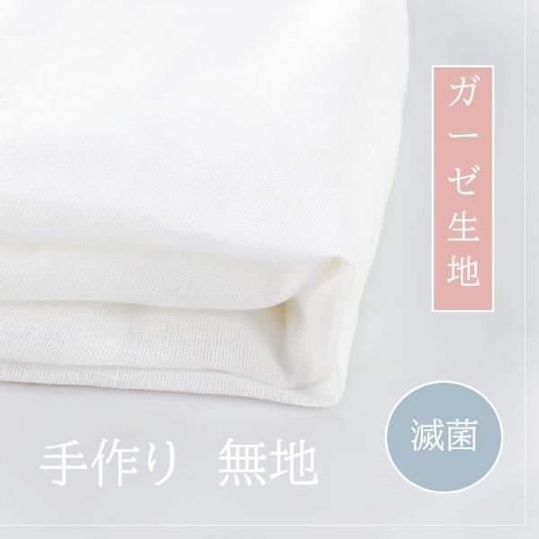 ガーゼ生地 滅菌医療用 布手作り170cm当たり105cm幅 ダブルガーゼ生地 無地 大人用 子ども用 ハンドメイド 手作りキット 繰り返し使える
