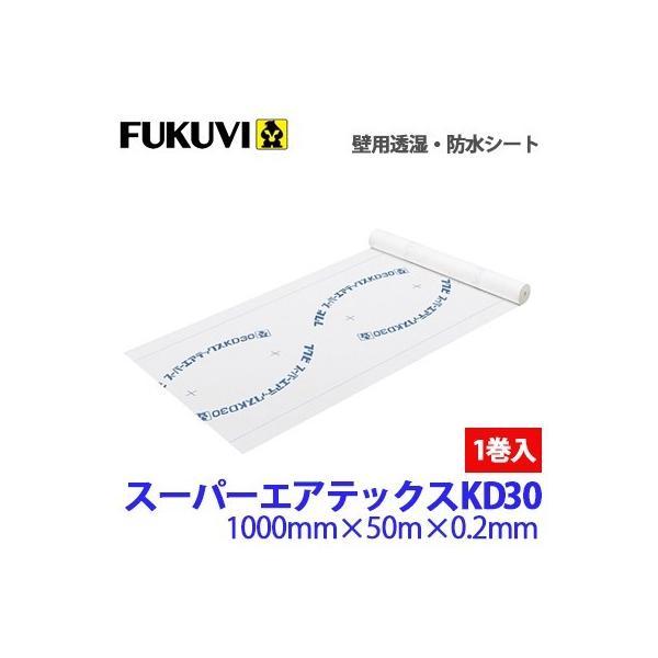 フクビ壁用透湿防水シートスーパーエアテックスKD30TXKDR011巻1000mm×50m×0.2mm
