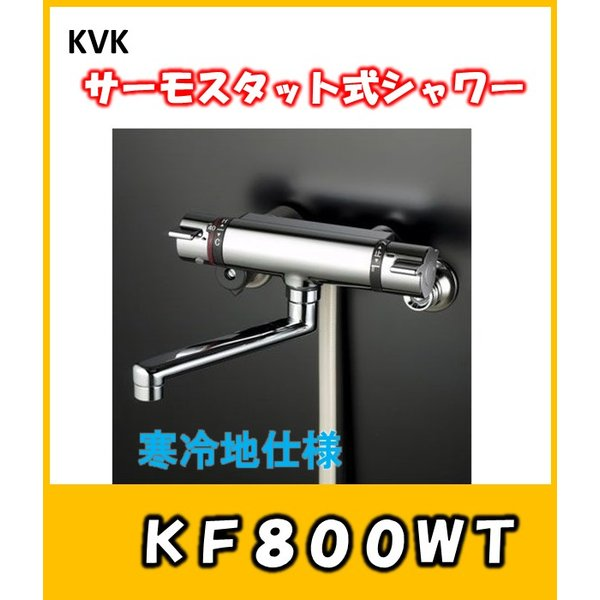 KVK温度制御機能サーモスタット式シャワー混合栓KF800WT寒冷地仕様お風呂用蛇口
