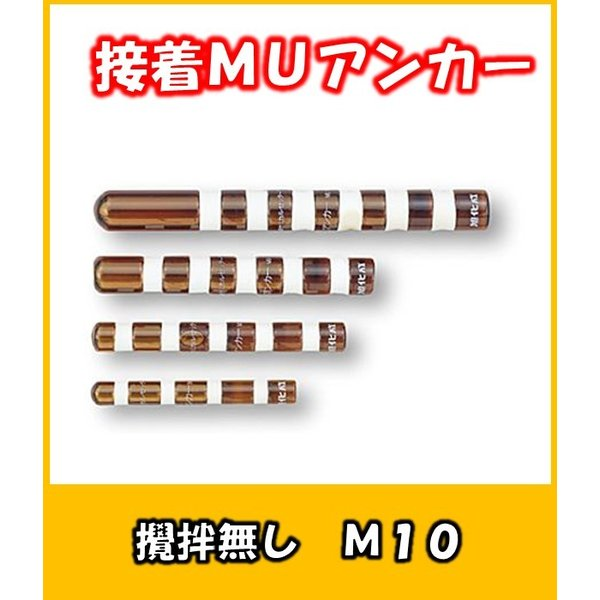 ARケミカルセッター MUアンカー MU-10 旭化成 バラ売り
