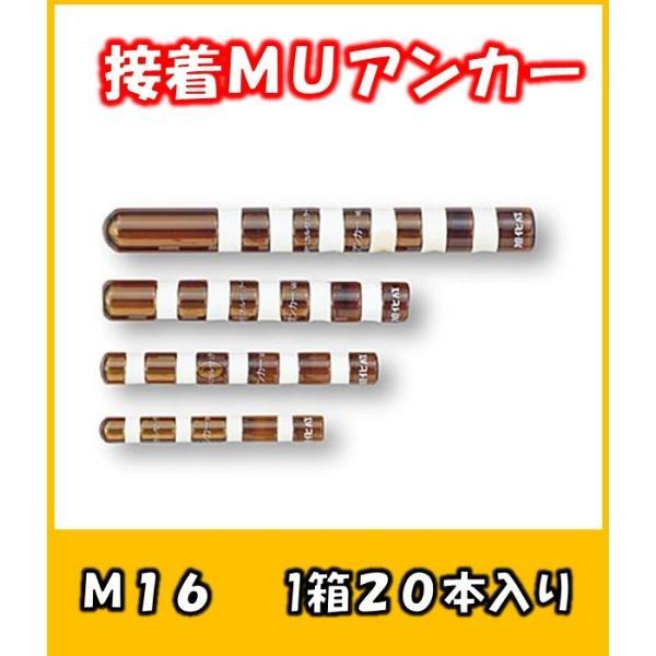 ARケミカルセッター MUアンカー MU-16 旭化成 1箱20入り