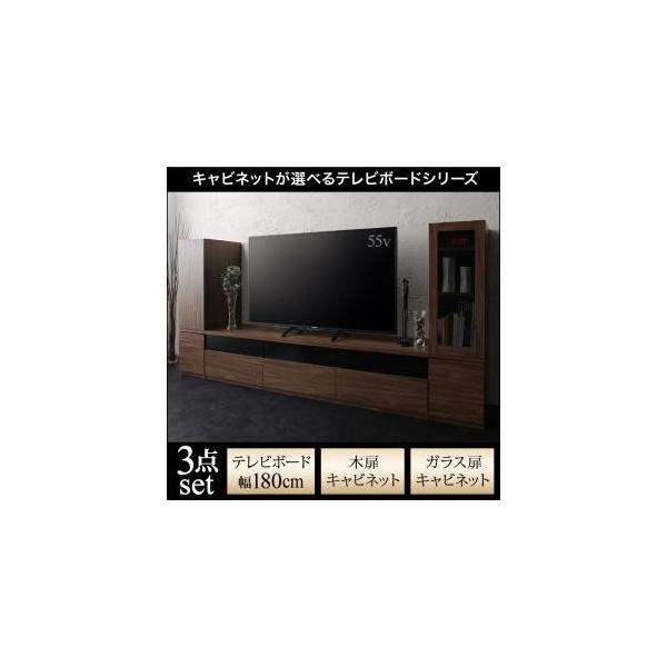 キャビネットが選べるテレビボードシリーズ add9 アドナイン 3点セット(テレビボード+キャビネット×2) 木扉&ガラス扉 W180