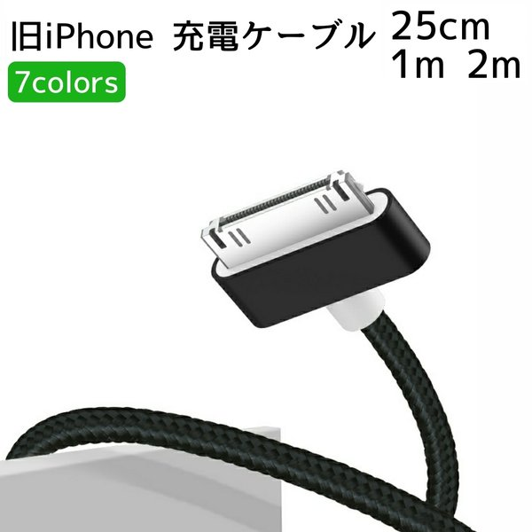 iPhone4s 充電ケーブル 1m iPhons3Gs iPad2 iPod nano touch 2A対応 30pin 昔のiPhone 古い機種 充電器 断線しにくい 500円ぽっきり 送料無料