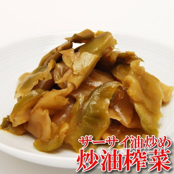 ザーサイ油炒め耀盛號(ようせいごう・ヨウセイゴウ)