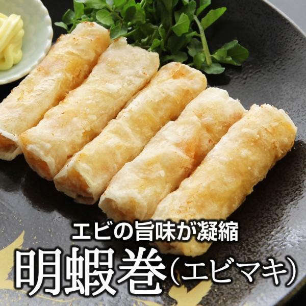 明蝦巻(エビまき) 10本入(冷凍商品)耀盛號(ようせいごう)|yoseigo