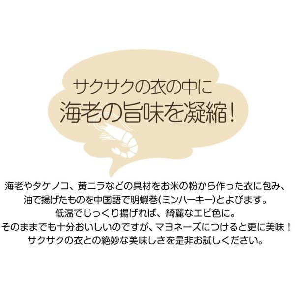 明蝦巻(エビまき) 10本入(冷凍商品)耀盛號(ようせいごう)|yoseigo|02