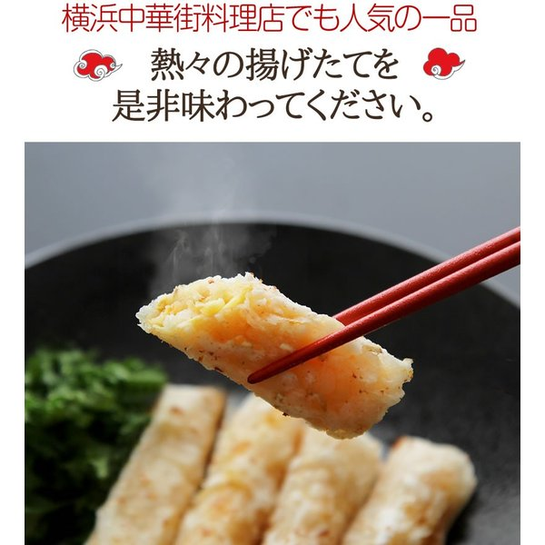 明蝦巻(エビまき) 10本入(冷凍商品)耀盛號(ようせいごう)|yoseigo|04