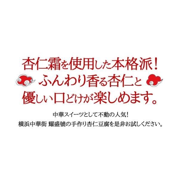 杏仁豆腐(100g)(冷凍商品)耀盛號(ようせいごう)|yoseigo|02