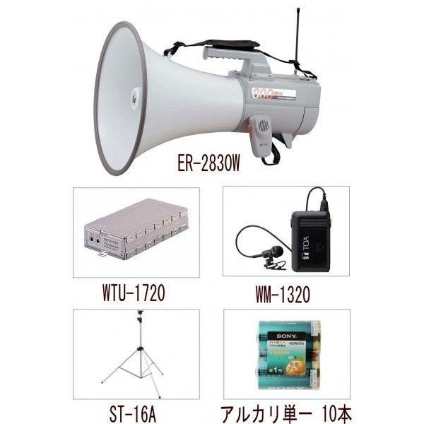 即納在庫あり TOA ワイヤレスメガホン ER-2830W (ホイッスル音付)+WTU-1720+WM-1320+ST-16A+アルカリ電池10本セット