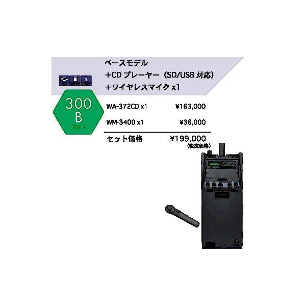 UNI-PEX 300MHz帯CD付防滴形ハイパワーワイヤレスアンプ WA-372CD (ダイバシティ) CD(+USB+SD/再生)+WM-3400 付き(300Bセット)