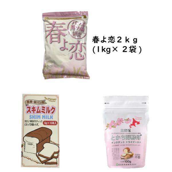 北海道産素材 パン作り材料セット 強力粉2kg イースト100g スキムミルク60g
