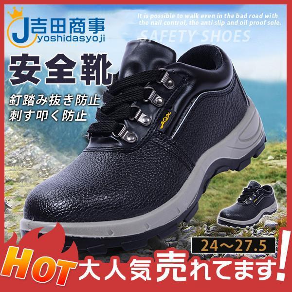 安全靴スニーカー作業靴防寒耐油アウトドア脱ぎやすい滑らない鋼製刺す叩く防止防水踏み抜き板登山大人気30代おしゃれ無地