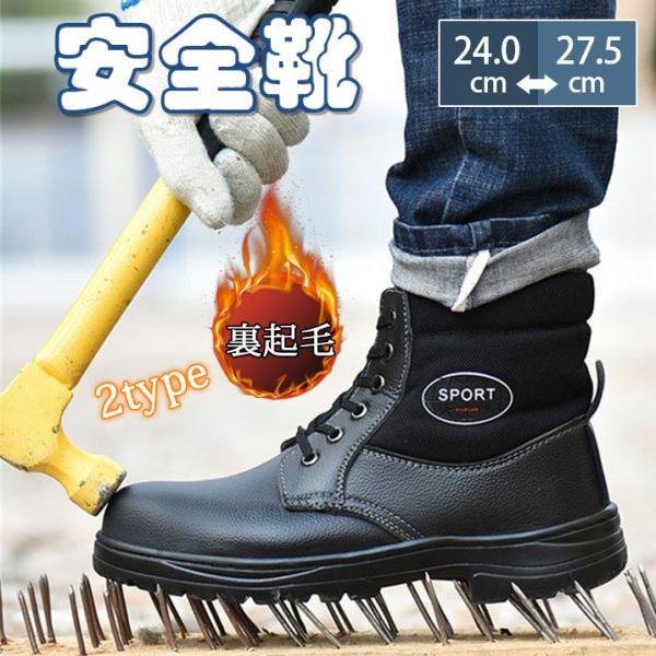 安全靴スニーカー作業靴ハイカット防寒耐油アウトドア裏起毛脱ぎやすい滑らない鋼製防水踏み抜き板登山大人気30代おしゃれ