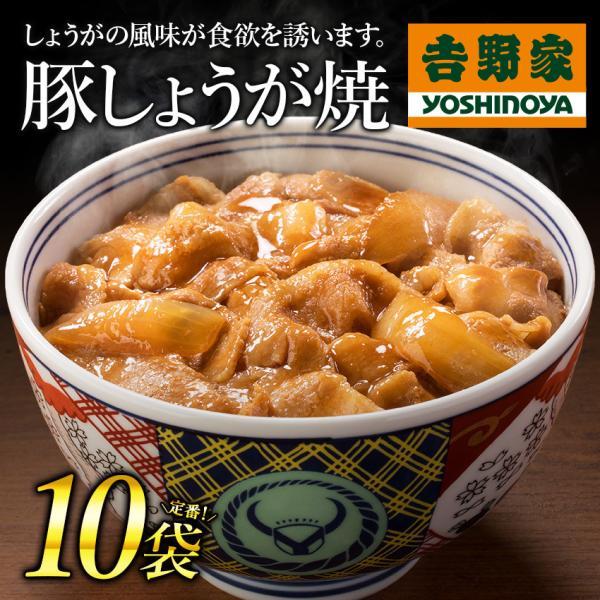 吉野家 冷凍豚しょうが焼120g×10袋セット 生姜焼き 豚肉 惣菜 お弁当 時短