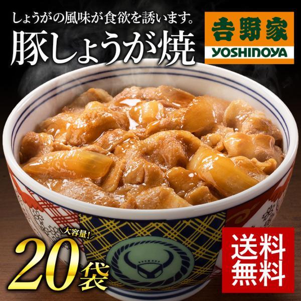 吉野家 冷凍豚しょうが焼120g×20袋セット 生姜焼き 豚肉 惣菜 お弁当 時短 買い置き