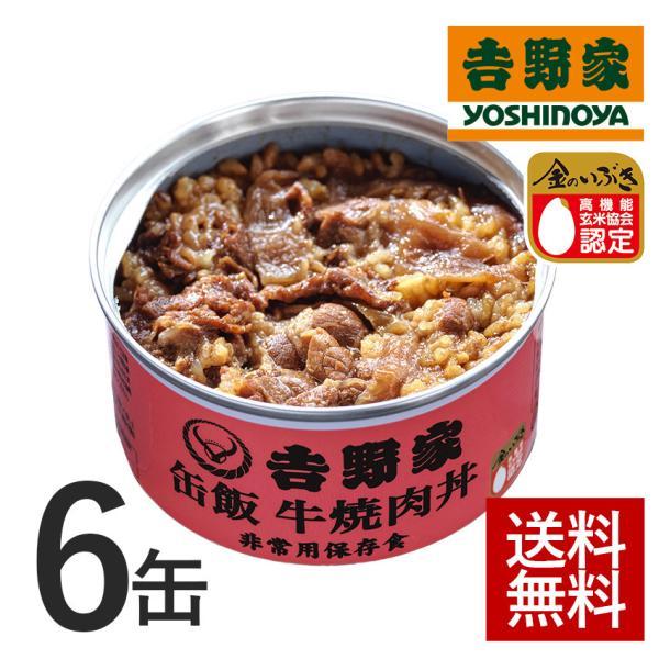 吉野家 缶飯牛焼肉丼6缶セット【非常用保存食】常温保存 ごはん付き缶詰