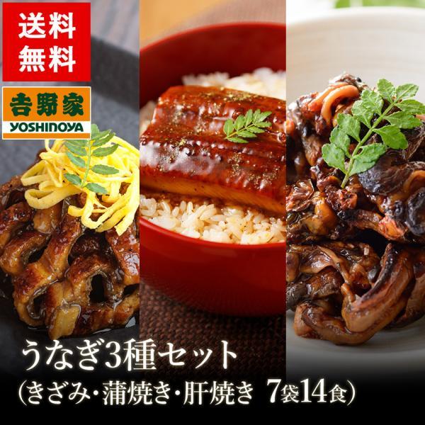 【お中元のし付き】吉野家 冷凍うなぎ3種セット(蒲焼き・きざみ・肝焼き 7袋14食)