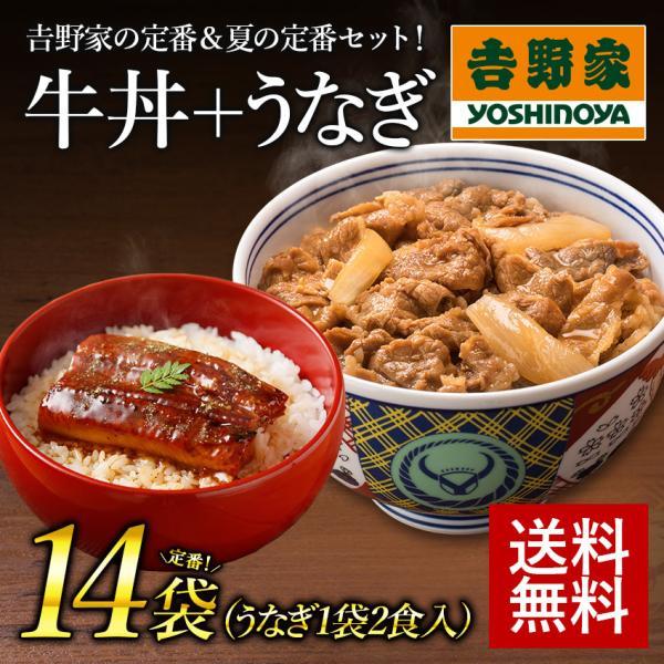 吉野家 冷凍牛丼の具10袋+うなぎ蒲焼き4袋8枚(1袋/72g×2パック)