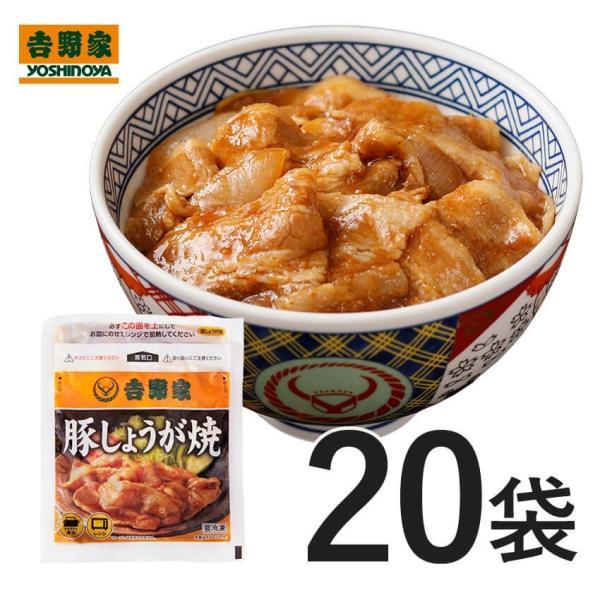 【2022年3月賞味期限】吉野家 冷凍豚しょうが焼120g×20袋セット 生姜焼き 豚肉 惣菜 お弁当 時短 買い置き