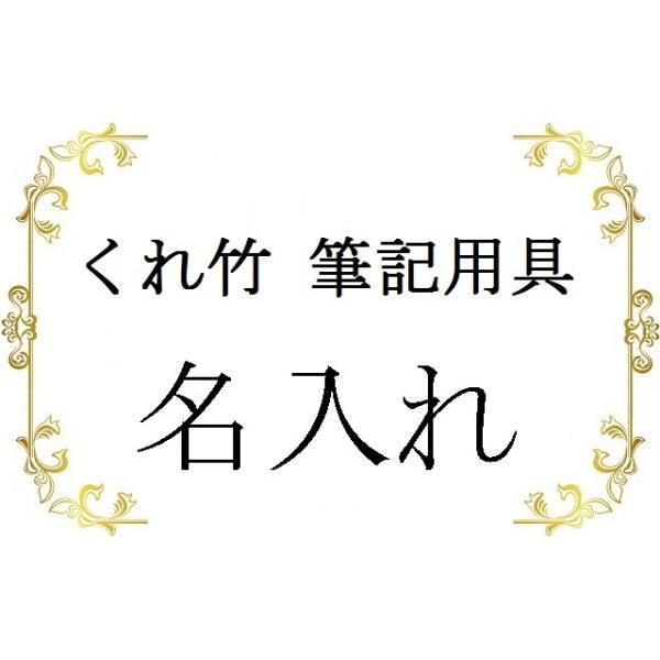 呉竹 筆記用具名入れ :KURETAKE-...