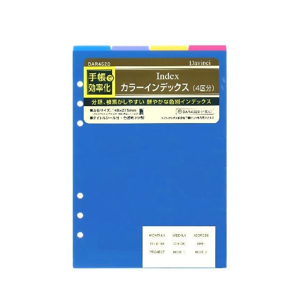 Davinci リフィル紙A5サイズ カラーインデックス(4区分) DAR4520