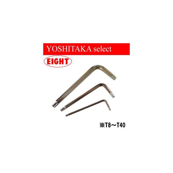 EIGHT(エイト) トルクスネジ用レンチ[TXレンチ]穴付き TXH-20 【ヘクスローブレンチ】