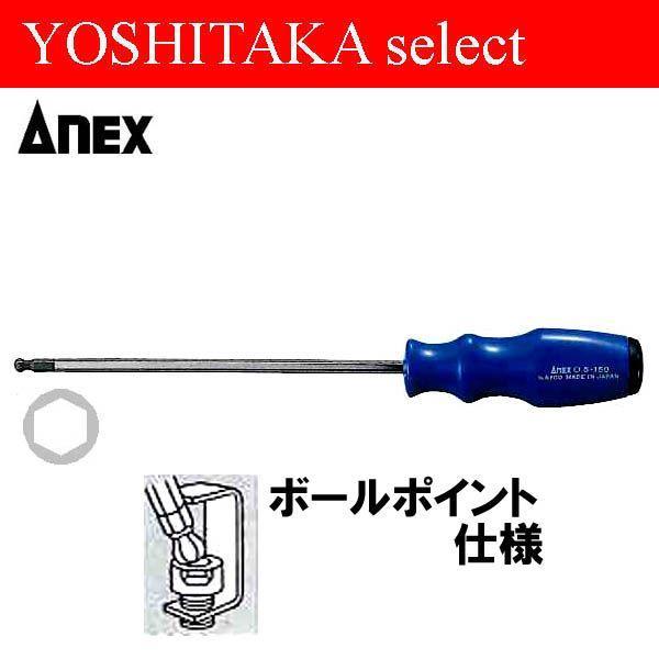 ANEX(兼古製作所) ボールポイント六角棒レンチドライバー2.0mm No.6700