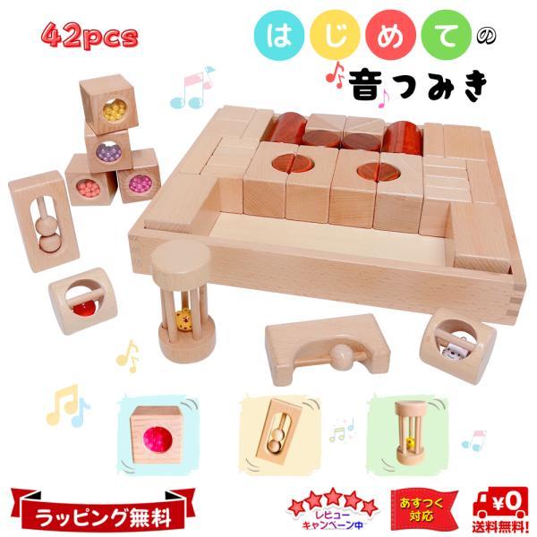 積み木知育玩具おもちゃ木のおもちゃパズルつみき積木木製無塗装出産祝い赤ちゃん1歳2歳3歳誕生日プレゼント学習教育玩具tanosh