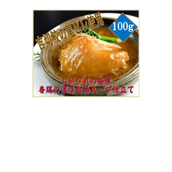 冷蔵品 吉切鮫の尾ビレを使用したふかひれ姿煮(約100g)干し貝柱入り 横浜中華街 揚州飯店|yoshuhanten-store